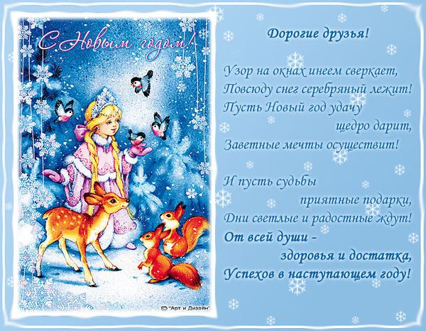 Поздравления с от снегурочки с новым годом